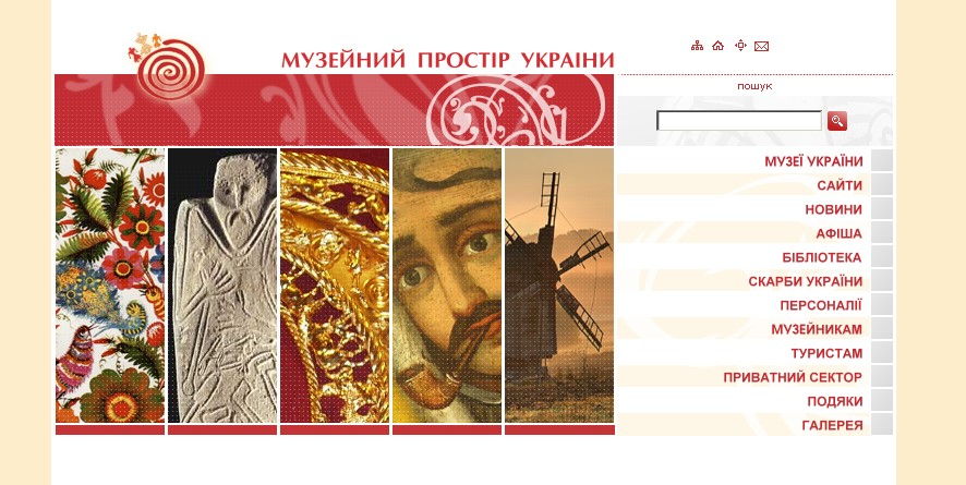 Музейни портал України - ще ескіз
