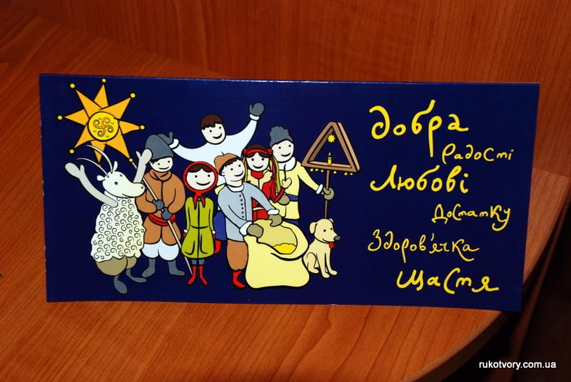 Україномовні новорічні різдвяні листівки (відкритки) від Рукотворів