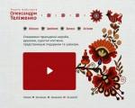 telizhenko4 2 6 150x120 Майстерня Олександри Теліженко або веб проект з вишитим інтерфейсом