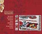 telizhenko5 8 150x120 Майстерня Олександри Теліженко або веб проект з вишитим інтерфейсом