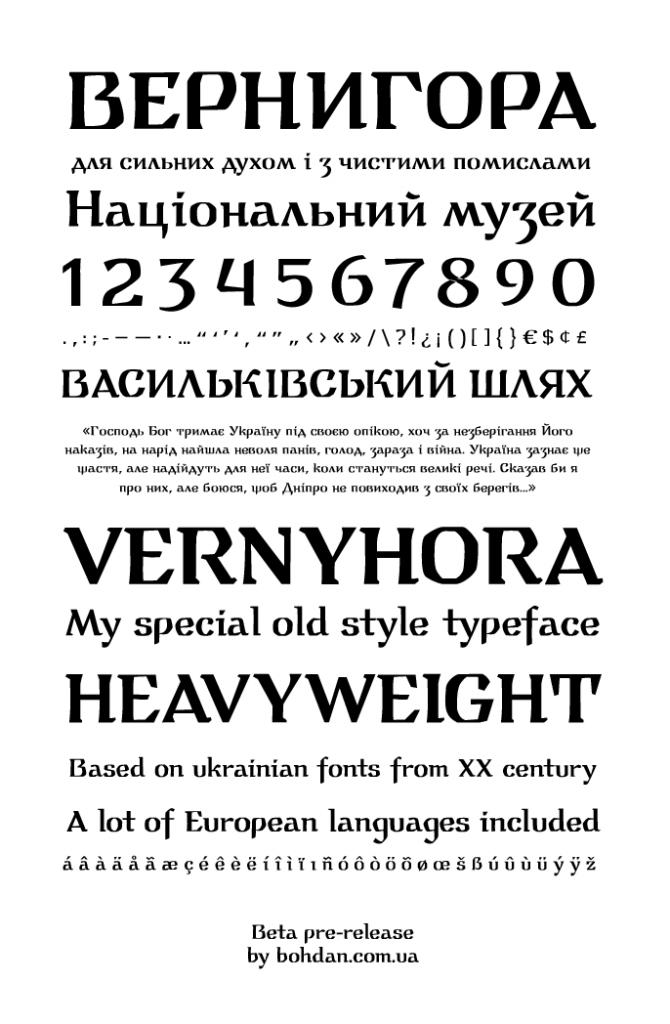 Шрифт Вернигора