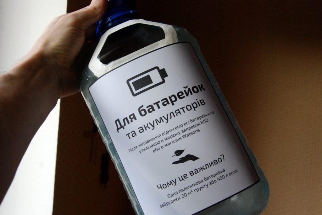 Дизайн для пляшки зі збору батарейок та акумуляторів