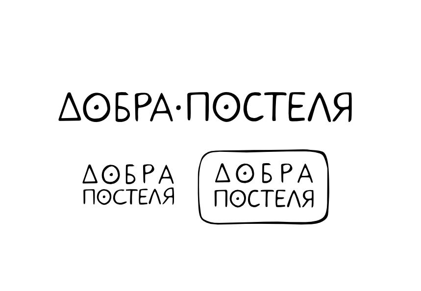 dobra_postelya