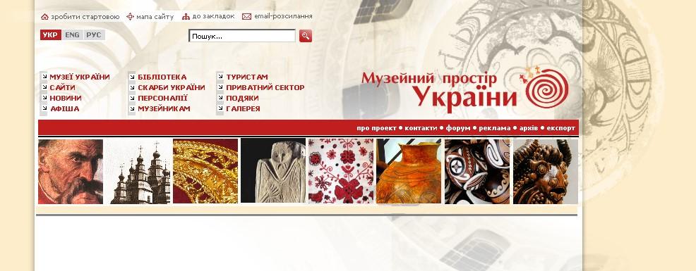 музейний портал України - ескіз