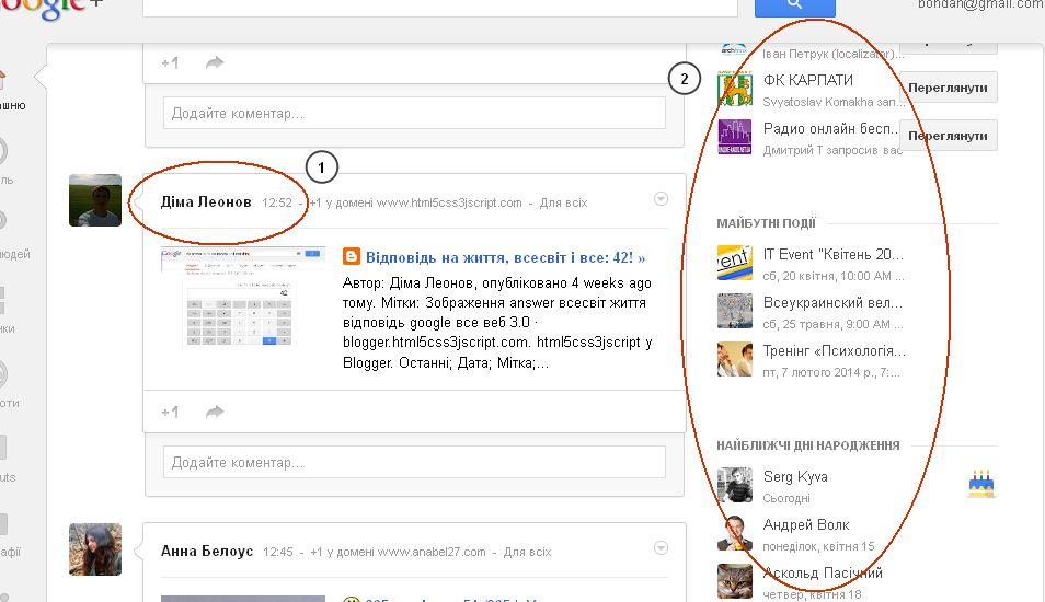 """Теперішній варіант Google+, який """"муляє"""""""