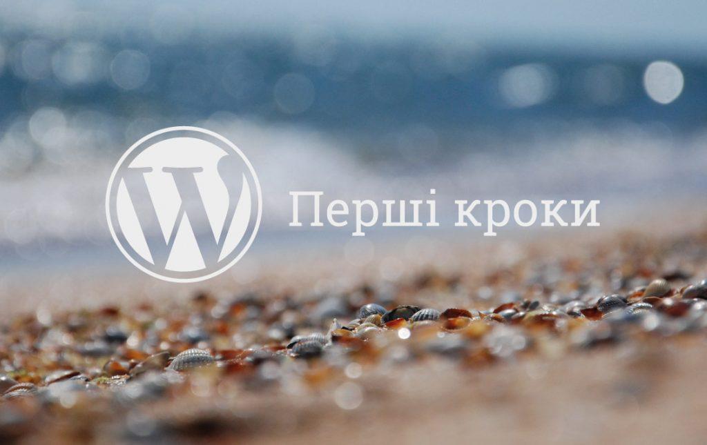 wordpress-first