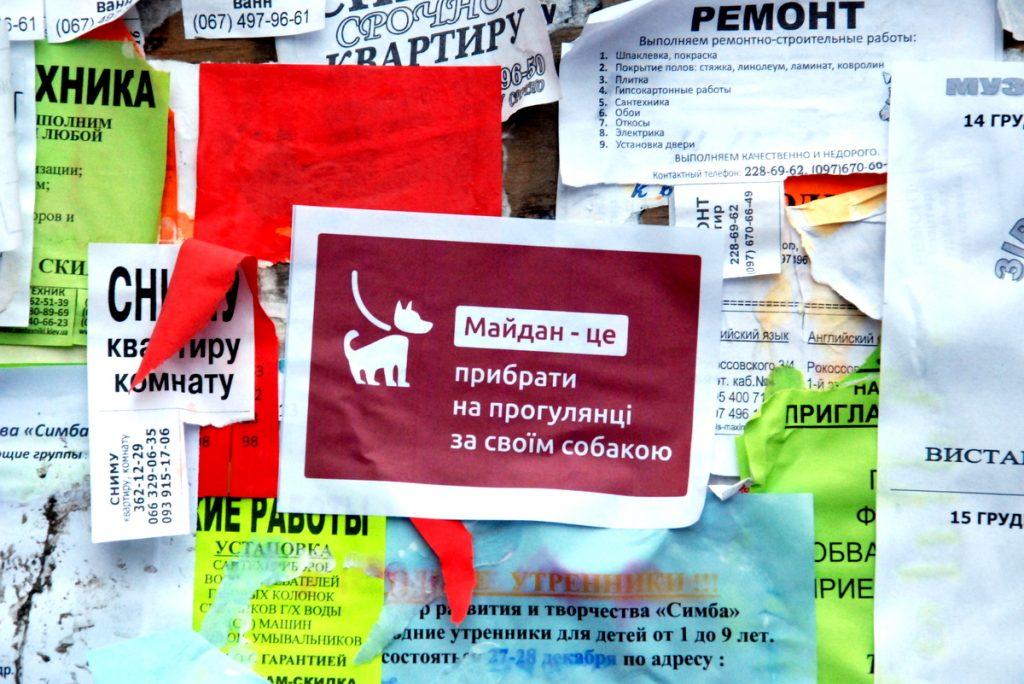 Наліпки Майдан - це