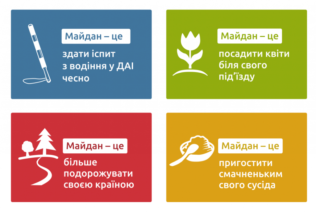 "Наліпки ""Майдан - це"""