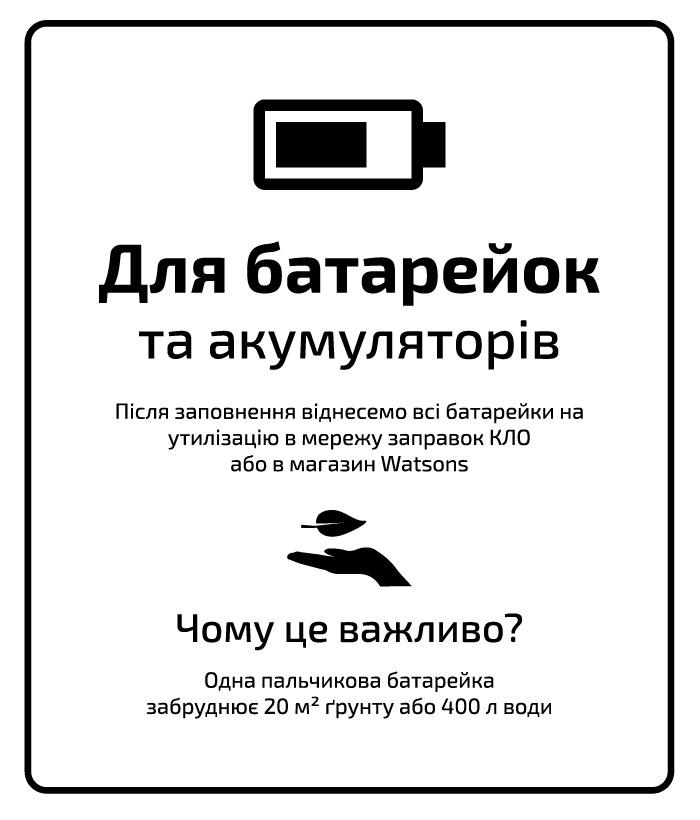 Для збору батарейок та акумуляторів